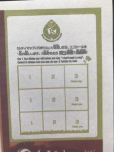 キッザニア東京 エコシール表