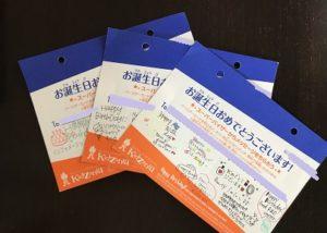 キッザニア東京 お誕生カード