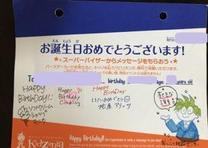 キッザニア東京 メッセージカード