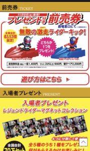 仮面ライダー 映画プレゼント付き前売り券