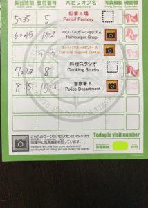キッザニア東京 JOBスケジュールカード 緑