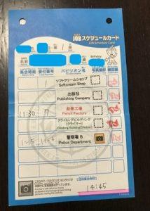 キッザニア東京 JOBスケジュールカード 青