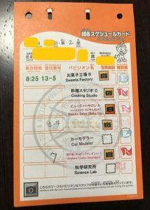 キッザニア東京 JOBスケジュールカード