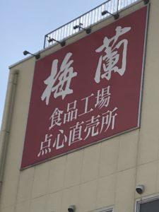 梅蘭 食品工場 看板