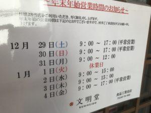 文明堂 営業日