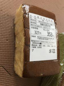 文明堂 工場直売 カステラ