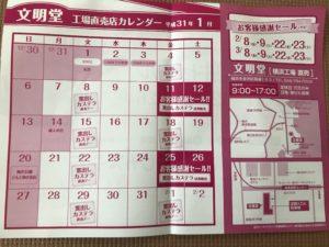 文明堂 工場カレンダー