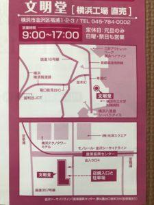 文明堂 横浜工場