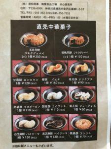 梅蘭 直売中華菓子メニュー