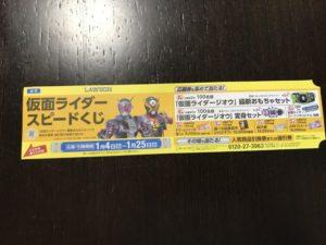 スピードくじ 2019 仮面ライダー