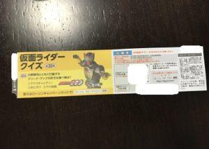 2019スピードくじ 仮面ライダー