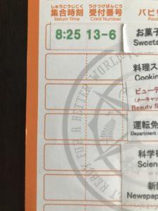 キッザニア東京 JOBスケジュールカード 受付番号
