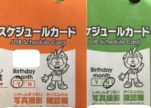 キッザニア東京 JOBスケジュールカード 誕生月