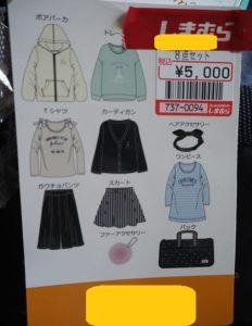 2019しまむら福袋 女の子5000円セット