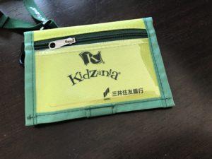 キッザニア東京 お財布