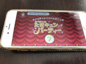 みーつアプリ スペシャルバージョン