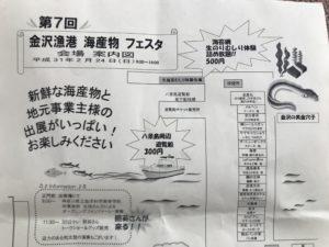 金沢漁港 海産物フェスタ 会場図