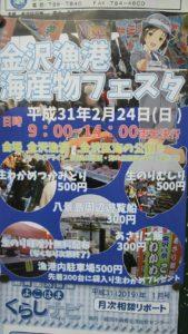 金沢漁港 海産物フェスタ 広告
