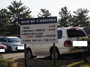海の公園 駐車料金表
