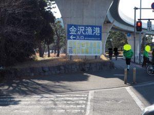 金沢漁港 入口看板