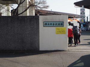 金沢漁港 海産物フェスタ 入口
