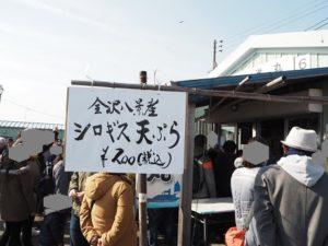 金沢漁港 海産物フェスタ 食べ物販売
