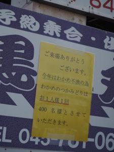 金沢漁港 海産物フェスタ チラシ