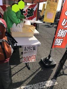 金沢漁港 海産物フェスタ アサリご飯 3003円