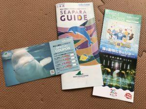 金沢漁港イベント シーパラ割引券