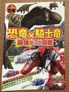 リュウソウジャー 恐竜×騎士竜