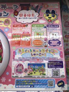 みーつステーション 春限定 ゲームセンター