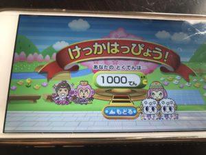 たまごっちみーつ みーつアプリ ゲーム1000点