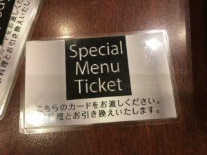フェスタガーデン スペシャルメニューカード