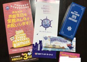 横浜ワールドポーターズ お誕生日特典
