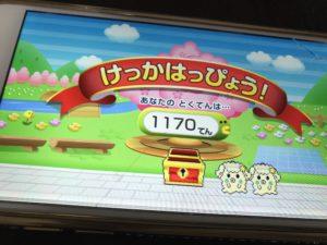 みーつアプリ ゲーム 1000点以上