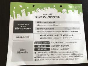 キッザニア東京 プレミアムプログラム 緑ジョブスケジュールカード