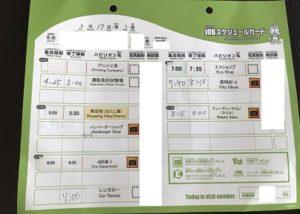 キッザニア東京 緑ジョブスケジュールカード