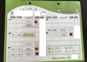 キッザニア東京 緑ジョブスケジュールカード シラバス