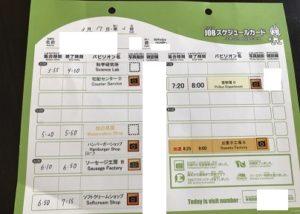 キッザニア東京 シラバス 緑ジョブスケジュールカード