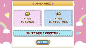 みーつアプリ プレゼントボックス