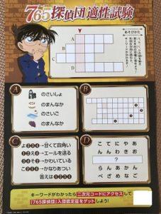 コナン映画 紺青の拳 ナムコ クロスワード