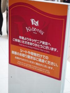 キッザニア東京 早朝並ぶ場所 看板