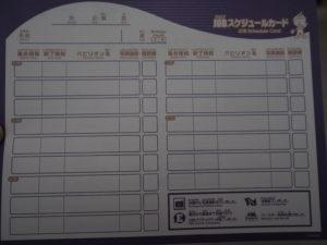 キッザニア東京 シラバス ジョブスケジュールカード ブルー