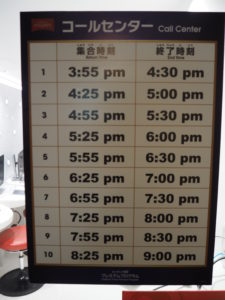 キッザニア東京 シラバスプログラム コールセンター