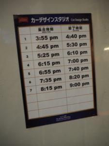 キッザニア東京 シラバスプログラム カーデザインスタジオ