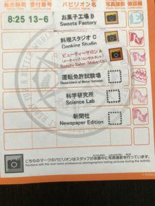 キッザニア東京 ジョブスケジュールカード