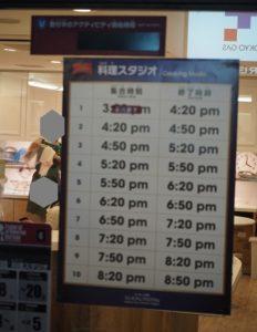 キッザニア東京 シラバス 料理スタジオ