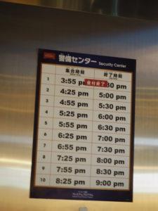 キッザニア東京 シラバス 警備センター