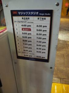 キッザニア東京 シラバス マジックスタジオ