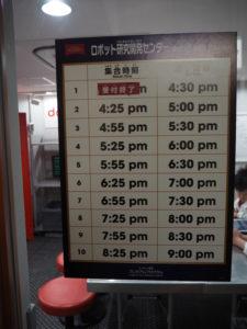キッザニア東京 シラバス ロボット研究開発センター